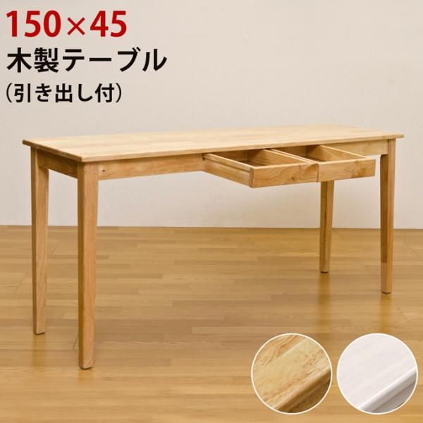 木製引出し付テーブル 150×45cm   楽天ランキング1位獲得|yutoriplan
