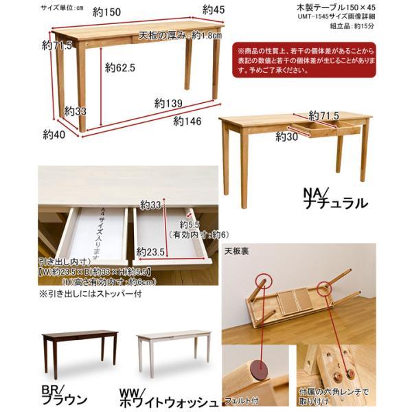 木製引出し付テーブル 150×45cm   楽天ランキング1位獲得|yutoriplan|03