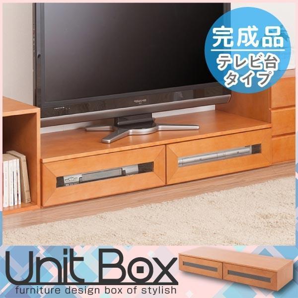 ウォールナット 木製ユニットボックスシリーズ フラップ扉テレビ台 ポイント3倍 送料無料