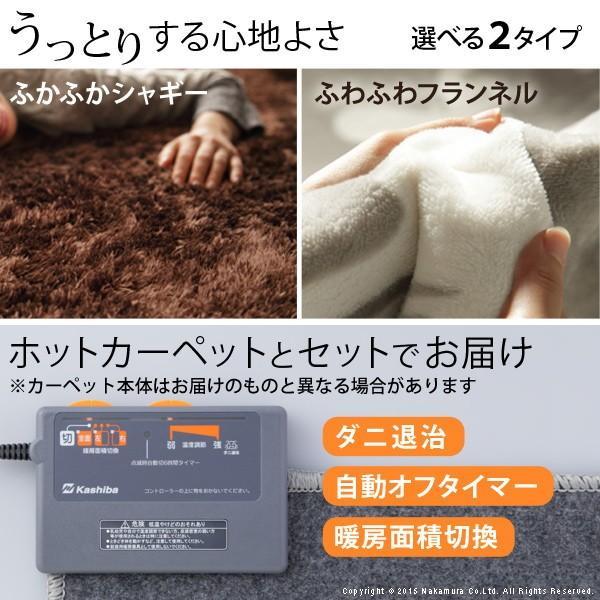 選べる!とろけるふわもこ ホットカーペット+カバーセット モリス 3畳(200x240cm)  楽天ランキング1位獲得|yutoriplan|02