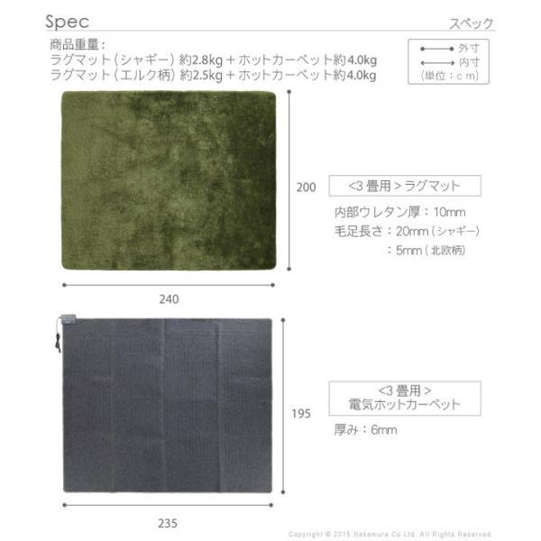 選べる!とろけるふわもこ ホットカーペット+カバーセット モリス 3畳(200x240cm)  楽天ランキング1位獲得|yutoriplan|03