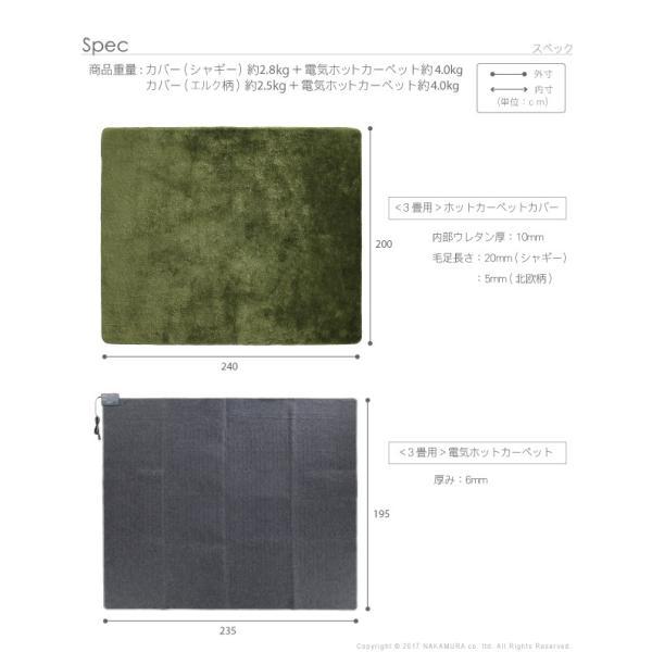 選べる!とろけるふわもこ ホットカーペット+カバーセット モリス 3畳(200x240cm)  楽天ランキング1位獲得|yutoriplan|05