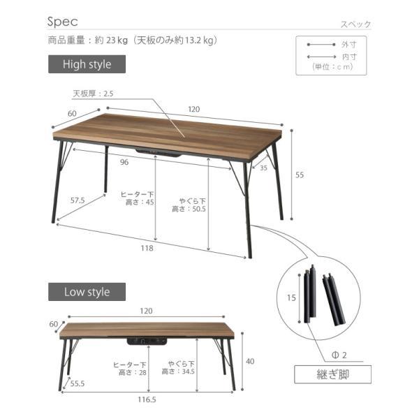 継ぎ脚付き 古材風アイアンこたつテーブル ブルック ハイタイプ 120×60cm こたつ単品 T0700009 / T0700009 こたつ おしゃれ 古材風 ブルックリン 長方形 北欧