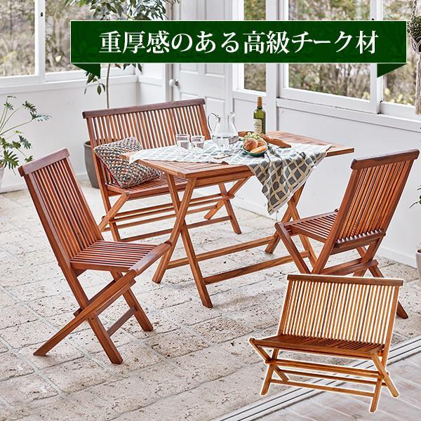 チークガーデン ベンチ RB-1592TK  RB-1592TK ガーデンチェア 木製 イス チェア ベンチ スタッキング BBQ 背もたれ付 椅子 おしゃれ ガーデンチェア