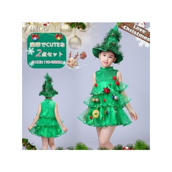 クリスマス コスプレ 子供 女の子 クリスマスツリー コスチューム 衣装 ジュニア キッズ 子ども 緑 帽子 ワンピース 仮装 変装 服 yuuki-store