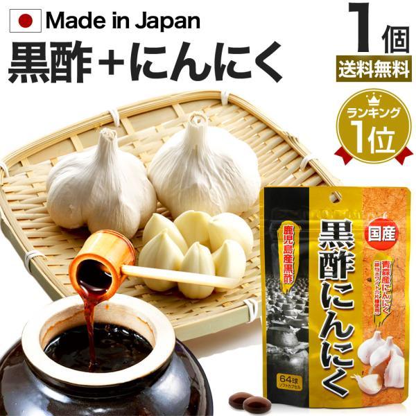 黒酢 にんにく 国産 約21-32日分 ユウキ製薬 64球 スタンドパック メール便|yuukiseiyaku