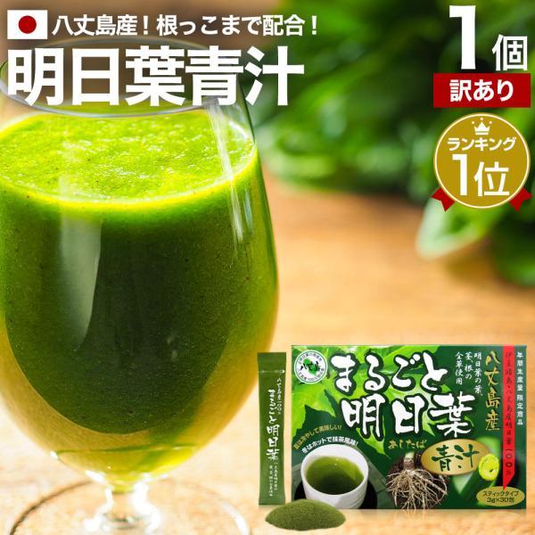 まるごと明日葉青汁 (3g×30包)【アウトレット】
