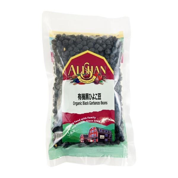 無農薬・有機黒ひよこ豆 200g★有機JAS(無農薬・無添加)★アメリカ産
