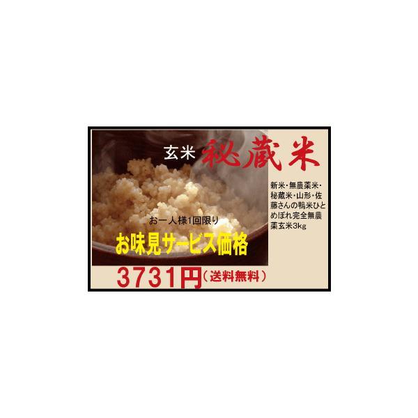 玄米3kg送料無料「初めての方限定お味見サービス価格」 無農薬米 秘蔵米 山形・佐藤さんの 鴨米ひとめぼれ 完全無農薬玄米3kg