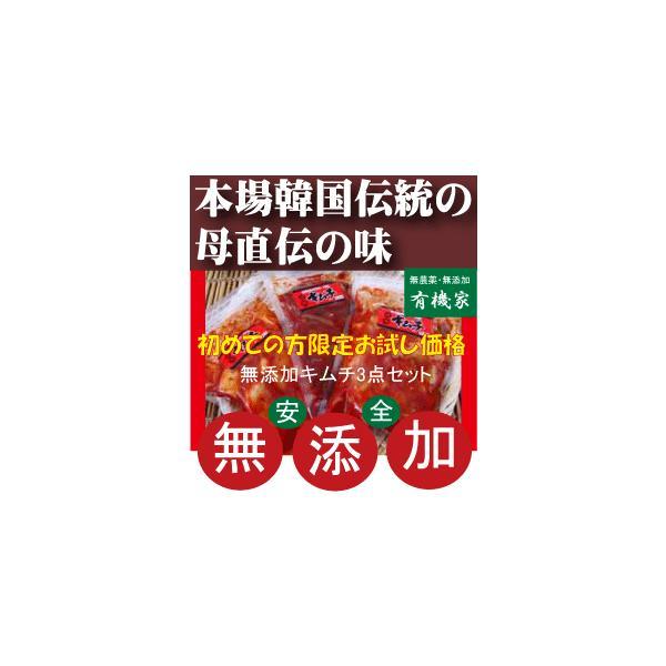 キムチお試しセット韓国無添加キムチ3点【白菜 200g・大根 200g・イカ 80g】 李(イー)さんの手作り無添加きむち 自然醗酵 砂糖不使用
