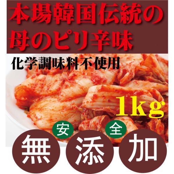 白菜キムチ 1kg 韓国・李(イー)さんの手作り 無添加きむち 自然醗酵 砂糖不使用