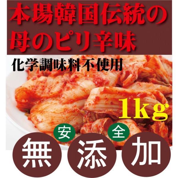 白菜キムチ 1kg・送料無料 韓国・李(イー)さんの手作り 無添加きむち 自然醗酵 砂糖不使用