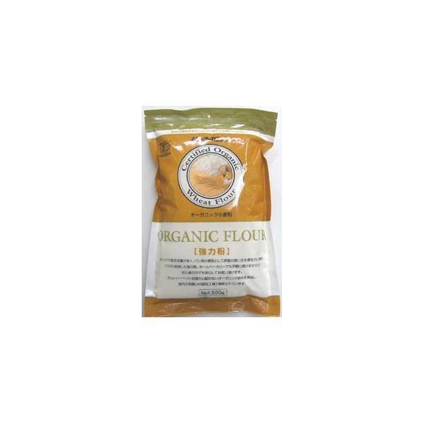 強力粉 オーガニック 無農薬 有機小麦粉 500g