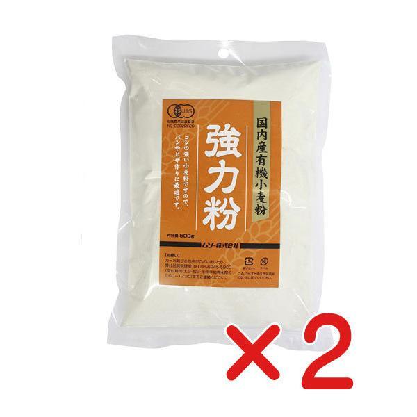 国内産有機小麦粉・強力粉(オレンジ)【500g×2個★送料無料・コンパクト便薄型】