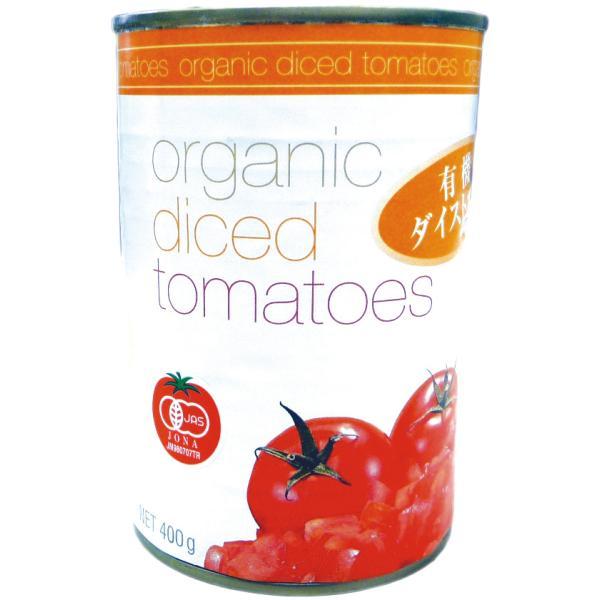 無添加 有機ダイストマト 400g ★有機JAS(無農薬・無添加)★オーガニックトマト・イタリア産