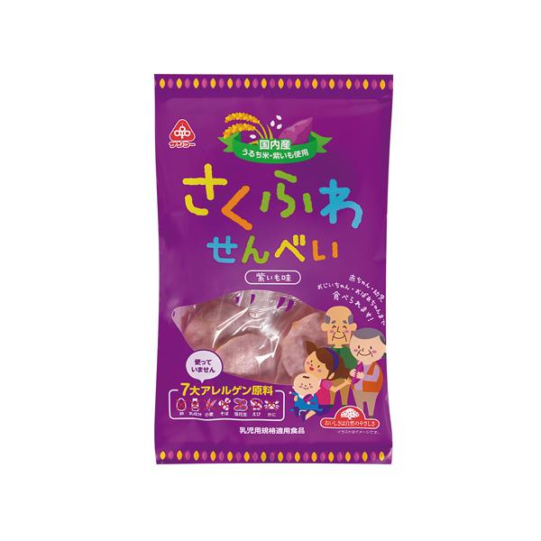 無添加 さくふわせんべい・紫いも味 21g(1枚×12袋) ★7大アレルゲン原料不使用★米せんべい