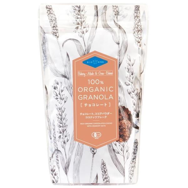 無添加 オーガニックグラノーラ・チョコ  200g★有機JAS(無農薬・無添加) ★オーガニックのオーツ麦・小麦使用