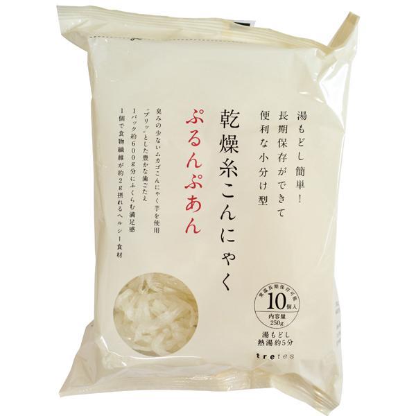 無添加 乾燥糸こんにゃく・ぷるんぷあん 250g(10個入)★4個までコンパクト便薄型可