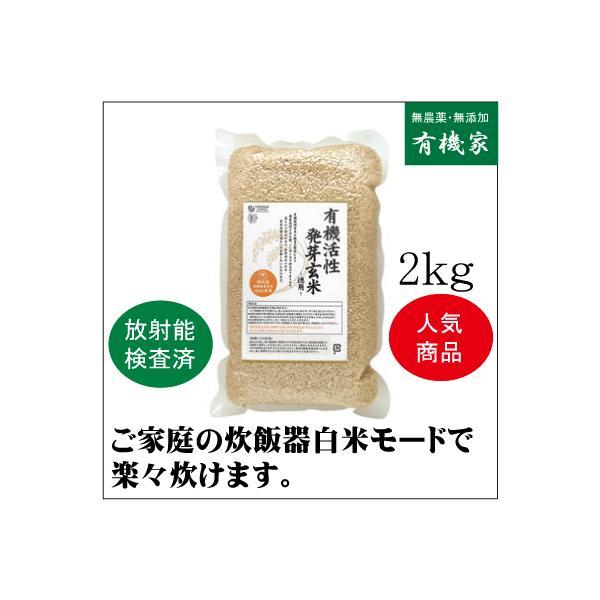 有機活性発芽玄米2kg家庭の炊飯器で炊けます。★有機JAS(無農薬・無添加)★オーガニック★オーサワジャパン★国内産100%
