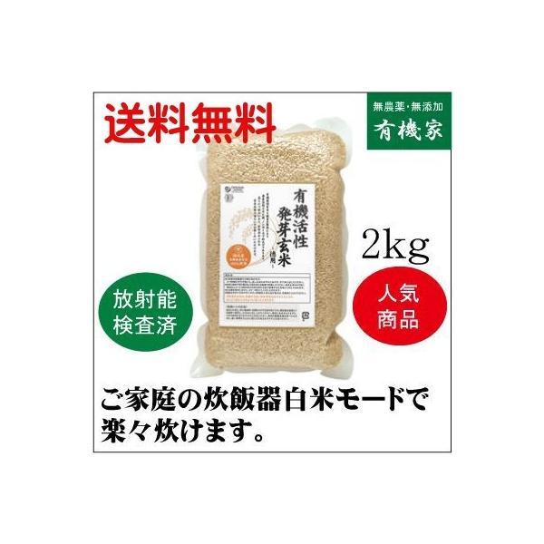 有機活性発芽玄米【2kg×2個 送料無料】家庭の炊飯器で炊けます。★有機JAS(無農薬・無添加)★オーガニック★オーサワジャパン★国内産100%