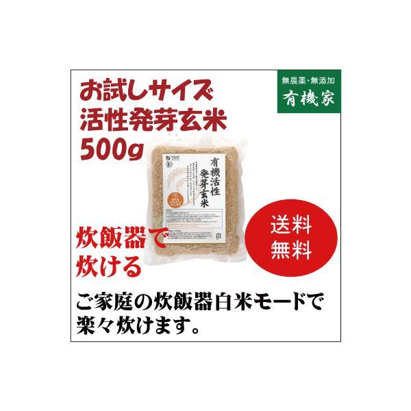 活性発芽玄米(小)500g【送料無料(ネコポス便)】有機JAS(無農薬・無添加)★マクロビオティック食品★オーガニック