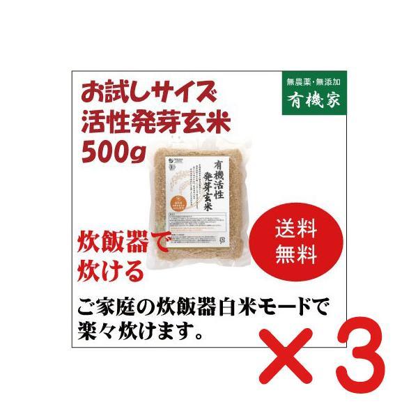 活性発芽玄米(小)500g×3個【送料無料 コンパクト薄型】有機JAS(無農薬・無添加)★マクロビオティック食品★オーガニック