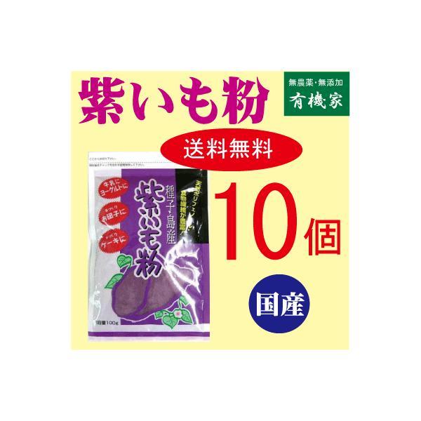 無添加紫いも粉 100g×【10個】(送料無料コンパクト) 国内産100%(鹿児島産)★紫芋パウダー