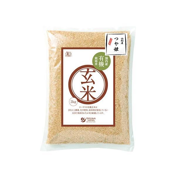 有機玄米(つや姫) 2kg ★国産100% ★有機JAS(無農薬・無添加)