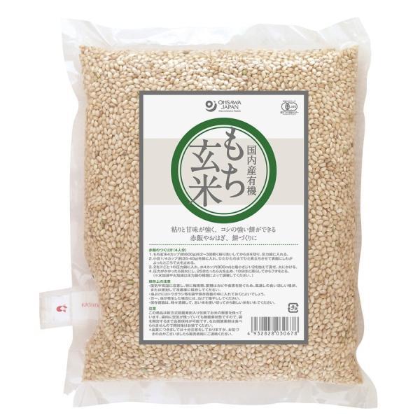 有機もち玄米(国内産) 1kg★有機JAS(無農薬・無添加)★無農薬もち玄米★無農薬餅米