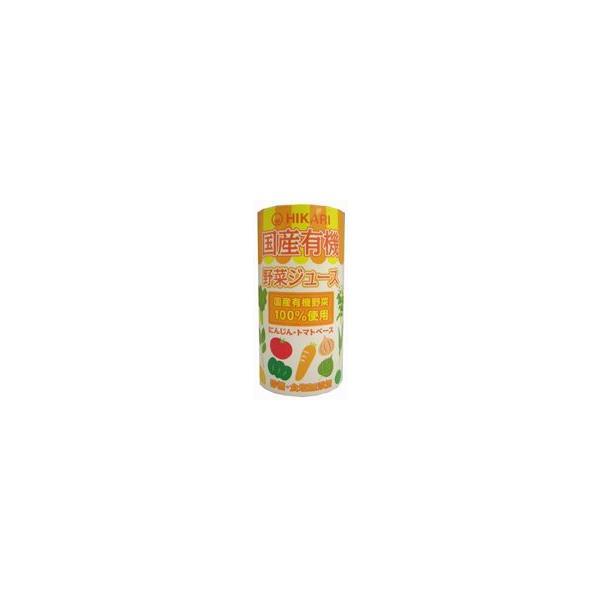 有機野菜ジュース 125ml 有機JAS(無添加・無農薬)    オーガニック野菜ジュース