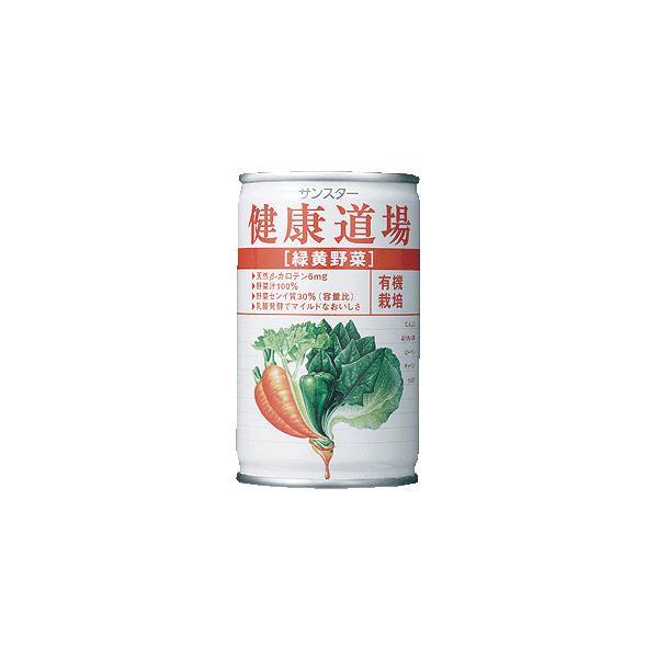 全国送料無料お得な箱売り 健康道場 緑黄野菜【160g×24個】有機野菜100% 有機JAS(無農薬・無添加)