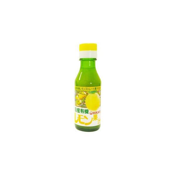 国産有機レモン果汁 100ml★有機JAS(無農薬・無添加)★国内産100%★香料・着色料・保存料・酸化防止剤不使用