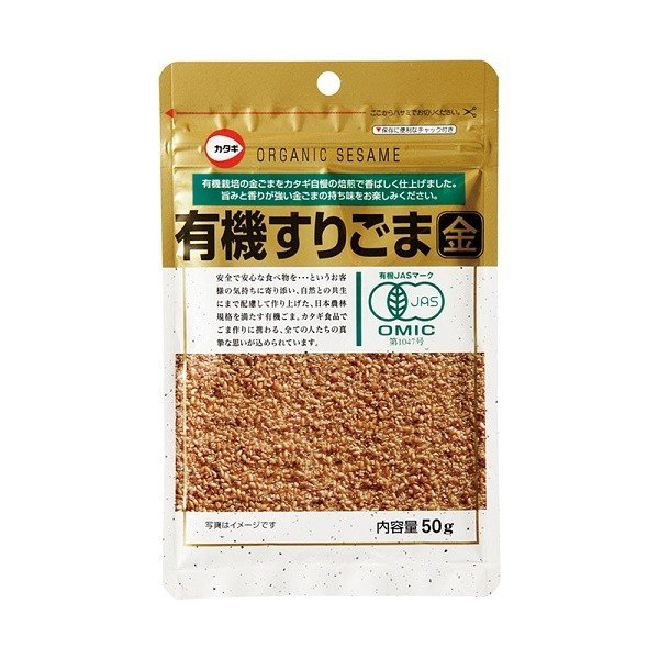 無添加 有機すりごま(金) 50g ★4個までネコポス便★有機JAS(無農薬・無添加)