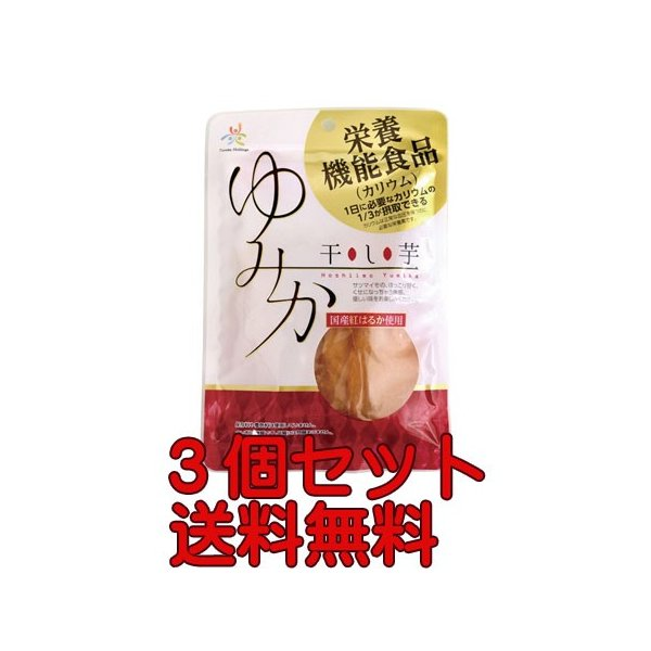 無添加 干し芋ゆみか 【100g×3個】 ★天日干し★国内産100%(静岡産)