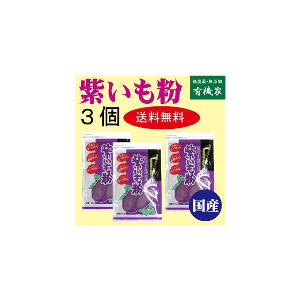 無添加紫いも粉 100g×3個(送料無料 ネコポス便) 国内産100%(鹿児島産)★紫芋パウダー