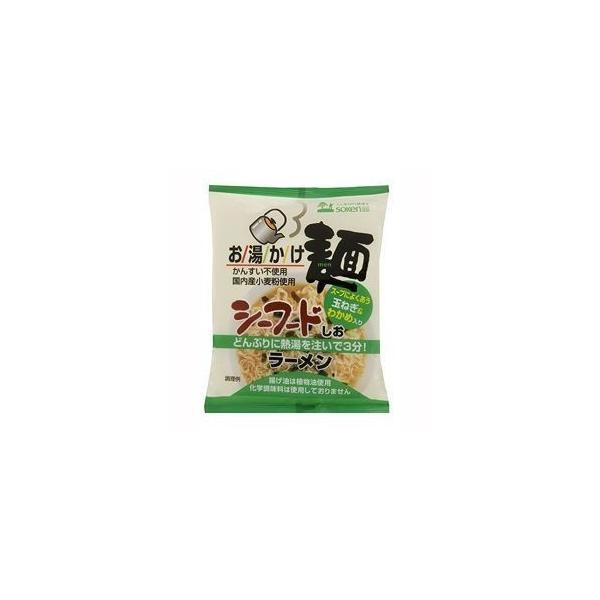無添加 お湯かけ麺 シーフードしおラーメン   【20袋・送料無料 箱売り】