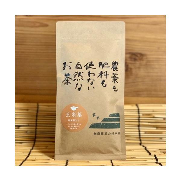 完全無農薬 玄米茶・有機JAS杉本園 粉末茶入り「玄米茶」100g