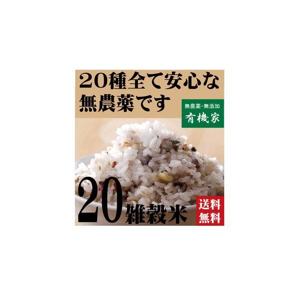 雑穀米二十穀 無農薬・無添加・有機 450g 送料無料
