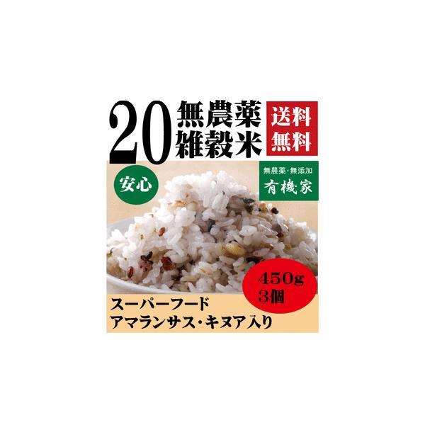 雑穀米二十穀 無農薬・無添加・有機 450g×3個 送料無料