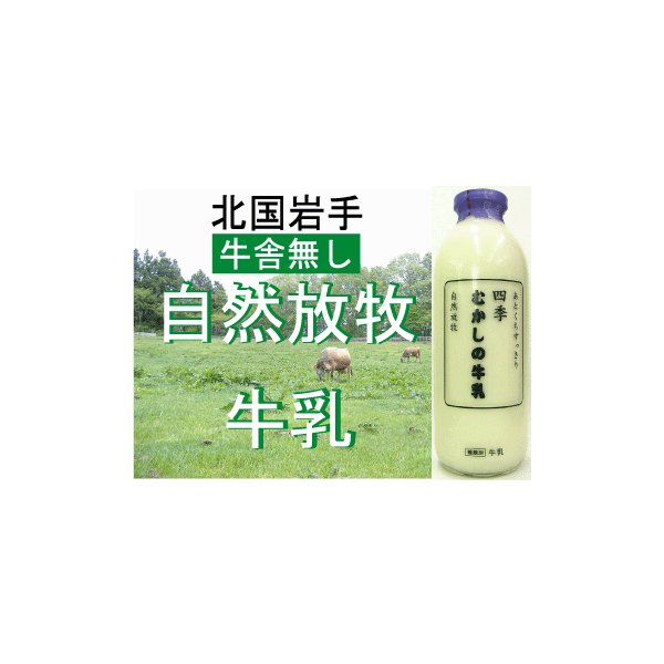 むかしの牛乳 自然放牧 定期購入 3本コース720ml×10週分【送料無料・クール便でお届けいたします】