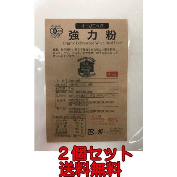 オーガニック強力粉【1kg×2個  コンパクト薄型・送料無料】(有機JAS無農薬・無添加) アメリカ産  わらべ村