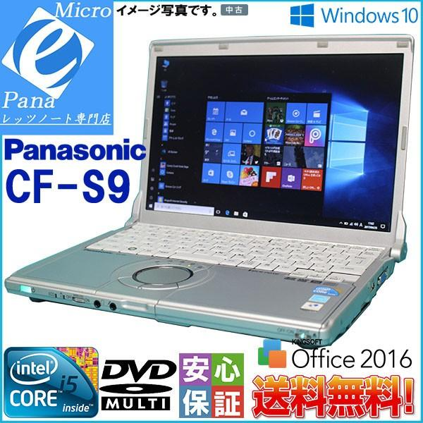 Windows10 人気レッツノート WPS Office 2016 WiFi Panasonic CF-S9 Intel Core i5 4GB 大容量250GB DVD 正規ライセンスキー|yuukou-store2