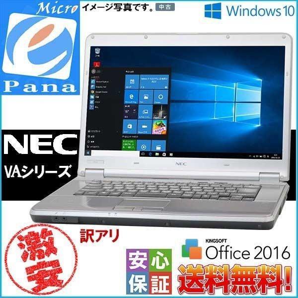 Windows10 中古パソコン 送料無料 無線LAN付 A4ワードビジネスノートPC 安心日本製NEC VersaPro VEシリーズ 2GB 80GB DVD-ROM Office2016|yuukou-store2