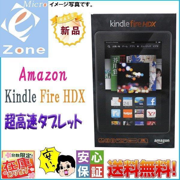 新品 amazon kindle fire hdx 7 32gb タブレット 第3世代 2013 wi fi 超