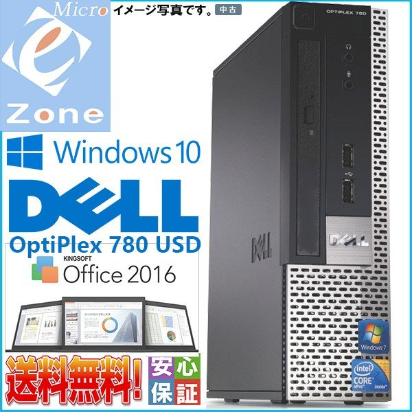 Windows 10 DELL 送料無料 省スペース ミニデスクPC Office2016 Intel Core 2 Duo-2.93GHz 2GB 160GB OptiPlex 780 USD|yuukou-store