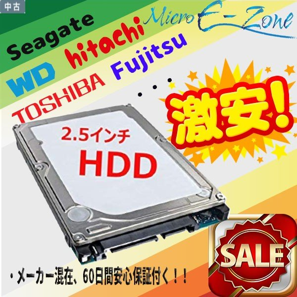 大特価 中古ハードディスク 2.5インチ内蔵 SATA 250GB HDD 良品 安心保証付 5400rpm メーカー混在 激安 大量在庫!!!8台以上購入送料無料 代引き可