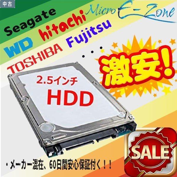 大特価 中古ハードディスク 2.5インチ内蔵 SATA 320GB HDD 良品 安心保証付 5400rpmから メーカー混在 激安 大量在庫!!!5台以上購入送料無料 代引き可