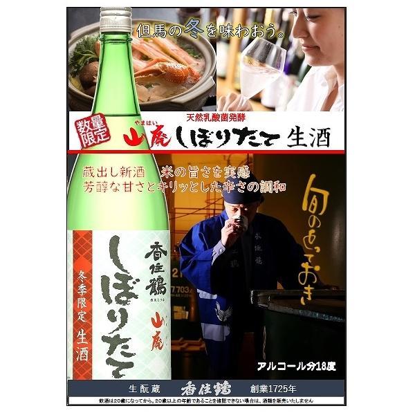 香住鶴 かすみつる 山廃 しぼりたて生酒 1800ml 29BY 新酒 兵庫県|yuumeikan