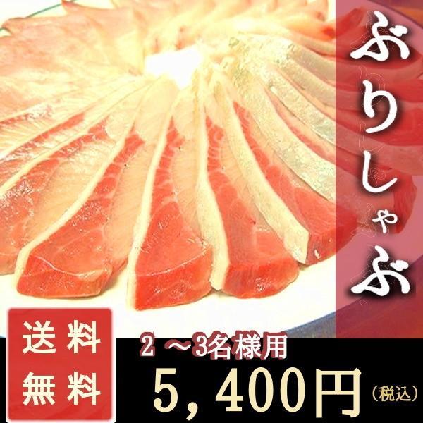 ぶりしゃぶ 2から3名様 (ブリ360g) ギフト お祝い 送料無料|yuuri