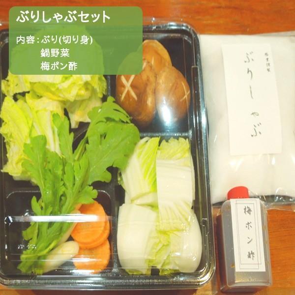 ぶりしゃぶ 2から3名様 (ブリ360g) ギフト お祝い 送料無料|yuuri|03